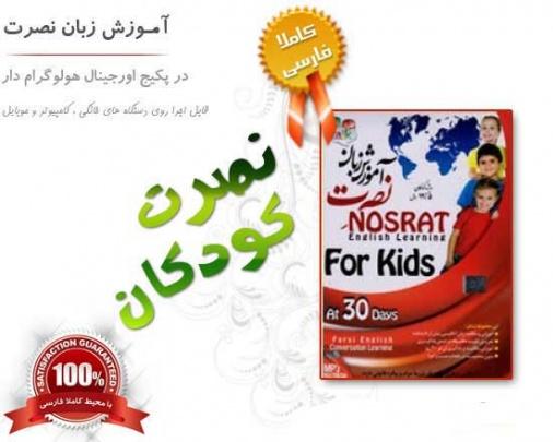 بسته آموزش زبان انگلیسی نصرت ویژه کودکان