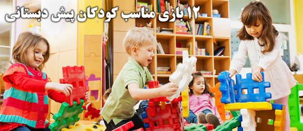 بازی های مهد کودکی یا پیش دبستانی