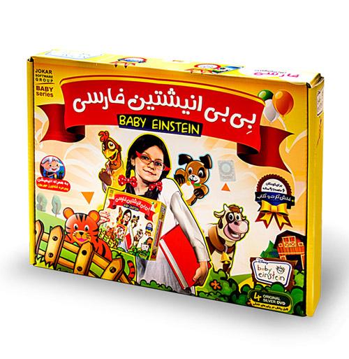 بی بی انیشتین فارسی