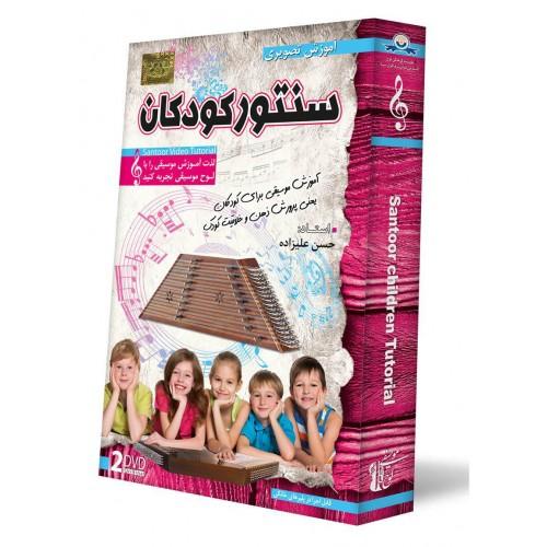 ۳۳ درس آموزش سنتور کودکان