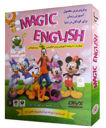 پرفروشترین پک زبان کودکان