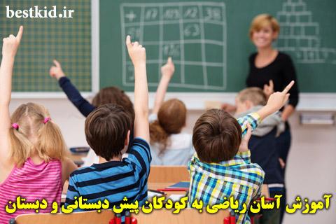 آموزش آسان ریاضی به کودکان پیش دبستانی و دبستان