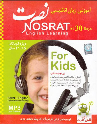 آموزش زبان نصرت کودکان