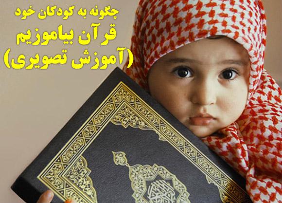 تصویر از چگونه به کودکان خود قرآن بیاموزیم (آموزش تصویری)