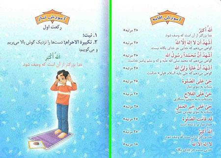 کتاب تصویری نماز کودکان