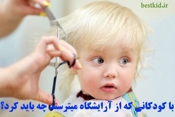با کودکانی که از آرایشگاه میترسند چه باید کرد؟