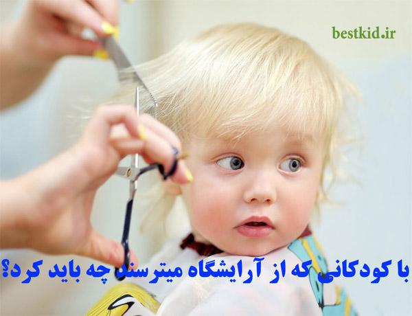 تصویر از با کودکانی که از آرایشگاه میترسند چه باید کرد؟