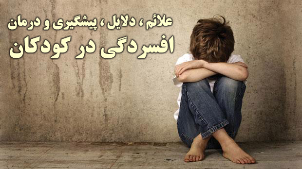 علائم ،دلایل ،پیشگیری و درمان افسردگی کودکان