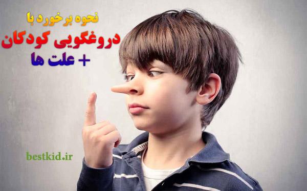 نحوه برخورد با دروغگویی کودکان + علت ها