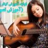 فواید آموزش گیتار به کودکان (آموزش تصویری)
