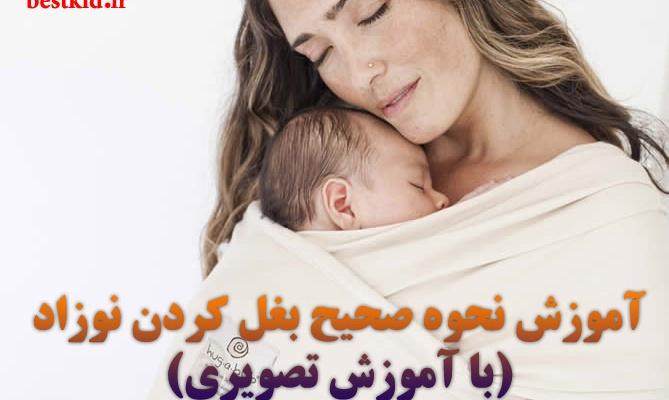 آموزش نحوه صحیح بغل کردن نوزاد(با آموزش تصویری)