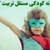 چگونه کودکی مستقل تربیت کنیم؟ (از زبان دکتر فوق تخصص)