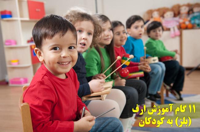 ۱۱ گام آموزش ارف (بلز) به کودکان