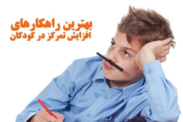 بهترین راهکارهای افزایش تمرکز در کودکان