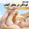 ۱۴ راه ساده و مهم برای حفاظت از کودکان در مقابل آفتاب