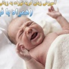 آموزش زبان گریه نوزاد به زبانی ساده (همراه با فیلم)