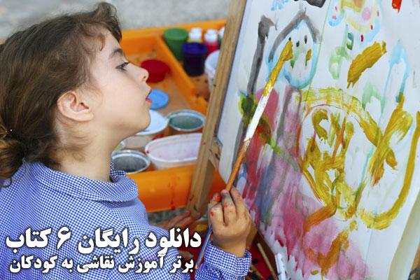 دانلود رایگان ۶ کتاب برتر آموزش نقاشی به کودکان