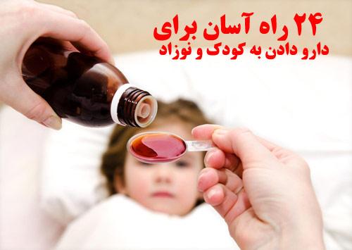 ۲۴ راه آسان برای دارو دادن به کودک و نوزاد