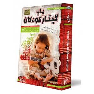 سی دی آموزش گیتار کودکان