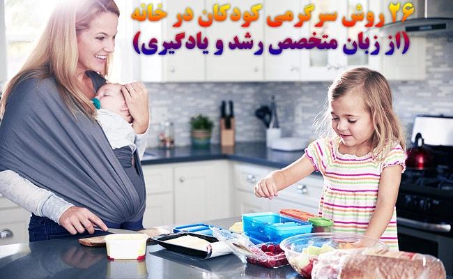 ۲۶ روش سرگرمی کودکان در خانه (از زبان متخصص رشد و یادگیری)