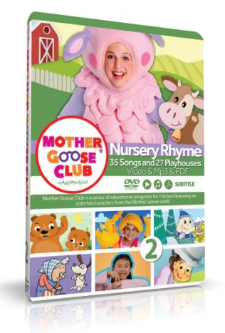 آموزش زبان انگلیسی کودکان مادر گوس کلاب 2 نشر افرند