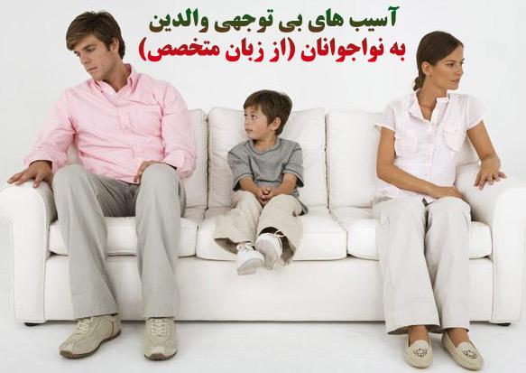 آسیب های بی توجهی والدین به نواجوانان (از زبان متخصص)