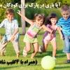 آیا بازی در پارک برای کودکان مفید است؟ (همراه با ۴کلیپ شاد و آموزنده)