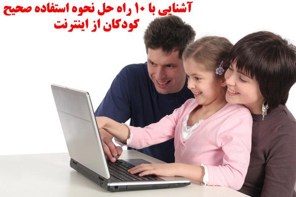آشنایی با ۱۰ راه صحیح آموزش نحوه استفاده کودکان از اینترنت