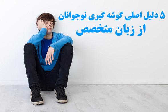 تصویر از ۵ دلیل اصلی گوشه گیری نوجوانان از زبان متخصص