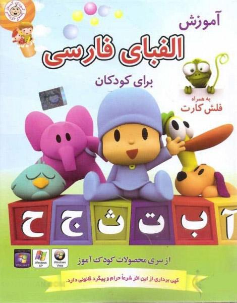 آموزش الفبای فارسی برای کودکان همراه با فلش کارت(موسسه نصرت)