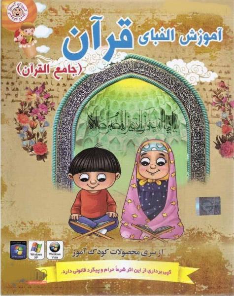 آموزش قرآن به کودکان به زبان ساده (نشر نصرت)