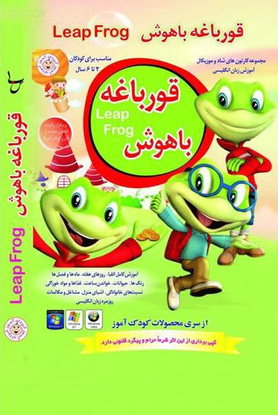 آموزش زبان قورباغه باهوش ویژه کودکان 2 تا 6 سال(نشر نصرت)