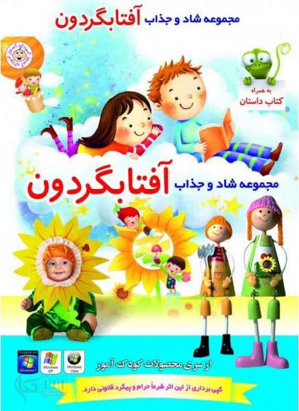 بسته شاد و جذاب آفتابگردان همراه با کتاب (انتشارات نصرت)