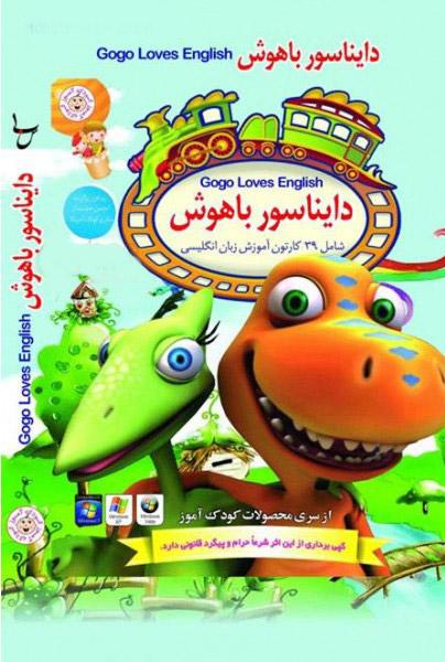 پکیج دایناسور باهوش نشر موسسه نصرت (آموزش زبان انگلیسی کودکان)