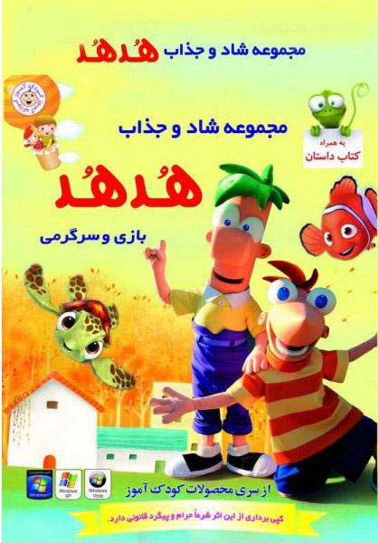 مجموعه شاد و جذاب هدهد همراه با کتاب داستان (نشر نصرت)