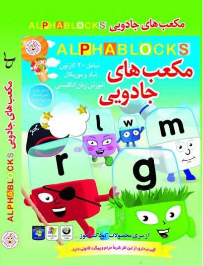 آموزش زبان مکعبهای جادویی مخصوص کودکان (نشر نصرت)