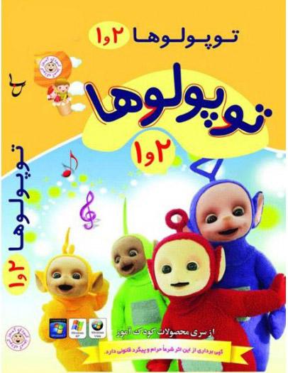 مجموعه شاد و سرگرم کننده توپولوها 1 و 2 (نشر موسسه نصرت)