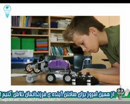 آموزش رباتیک به کودک و نوجوان[۱۲-۵۸-۰۶]