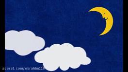 انیمیشن شب یلدا برای کودکان[۱۰-۱۵-۲۸]