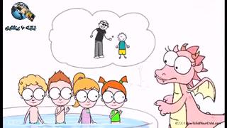 انیمیشن مراقبت جنسی از کودکان[۱۰-۱۵-۰۶]