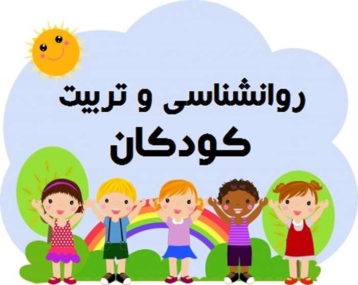 روانشناس-کودک۲