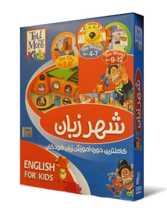پکیج آموزشی شهر زبان ( مخصوص کودکان ۴ تا ۱۲ سال)