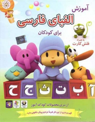الفبای-فارسی-۲