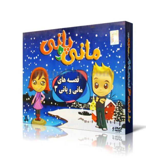 خرید اینترنتی قصه های مانی و پانی ۳ برای سرگرمی کودکان
