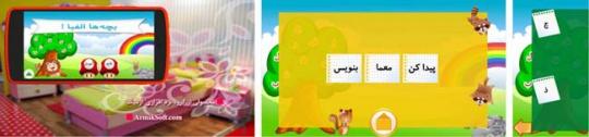 برنامه آموزش الفباي فارسي کودکان 1