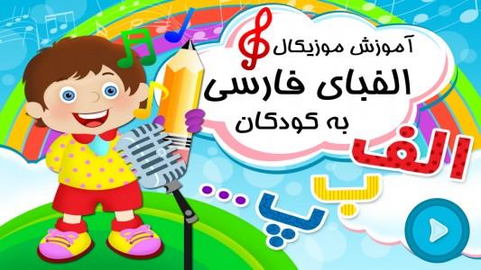 برنامه آموزش الفبای فارسی کودکان