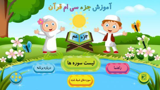 آموزش جزو سی ام قرآن