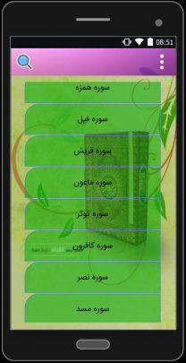 برنامه آموزش قرآن۲