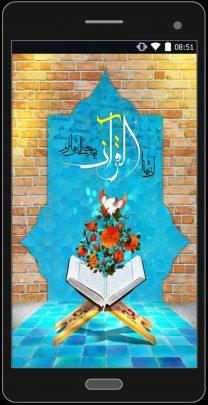 برنامه آموزش قرآن۱