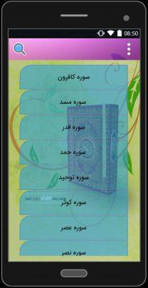 برنامه آموزش قرآن